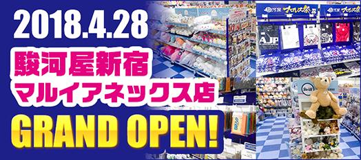 新宿マルイアネックス店