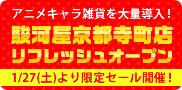駿河屋京都寺町店オープン