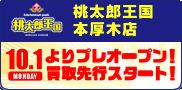 桃太郎王国本厚木店今秋オープン予定!