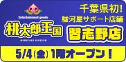 桃太郎王国習志野店