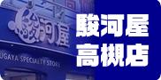 駿河屋高槻店