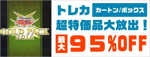トレカ カートン/ボックス 超特価品大放出!最大95&OFF!!