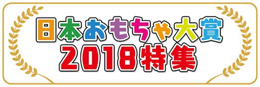 おもちゃ大賞2018特集