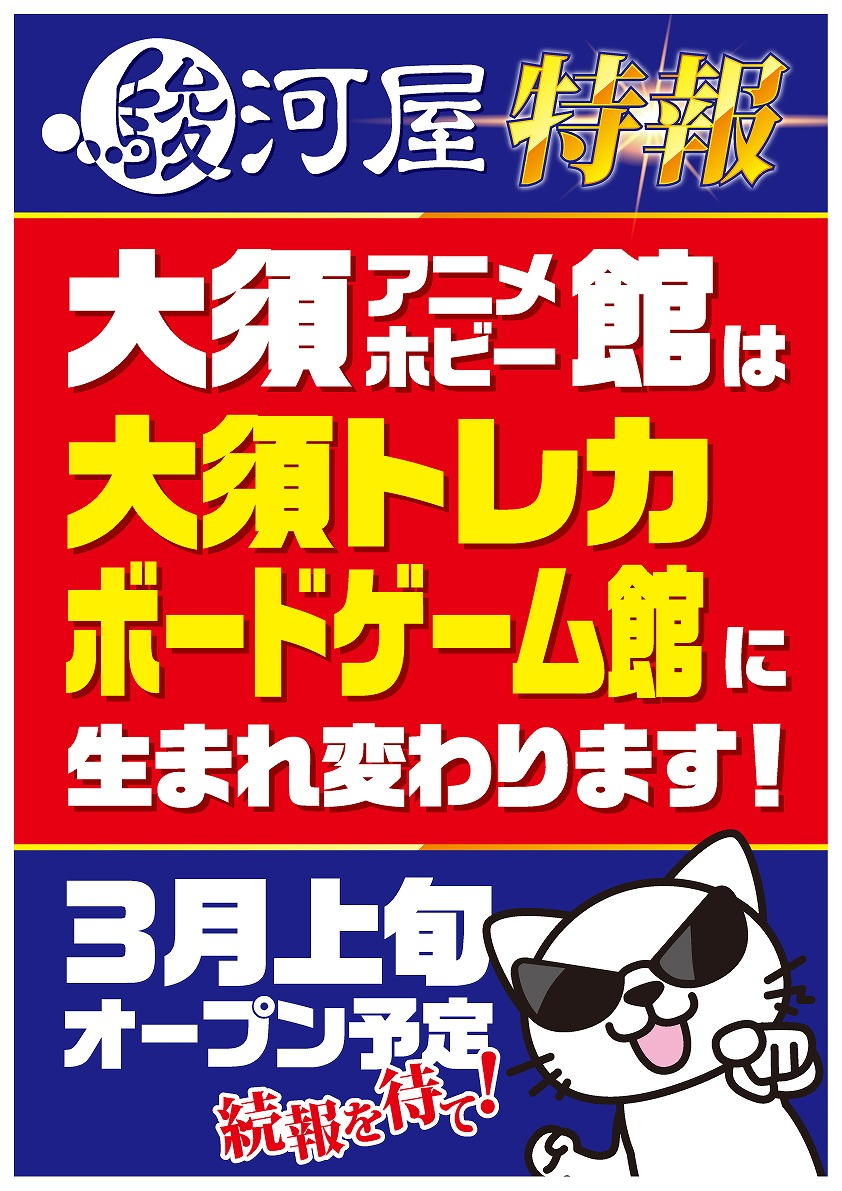 2021年2月下旬、駿河屋大須アニメ・ホビー館の大規模リニューアルが決定!
