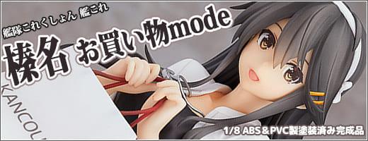 榛名 お買い物mode 「艦隊これくしょん〜艦これ〜」