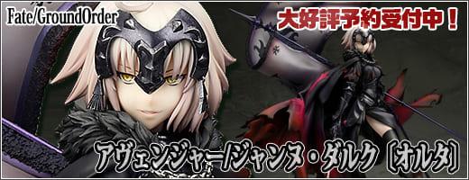 アヴェンジャー/ジャンヌ・ダルク〔オルタ〕 「Fate/Grand Order」