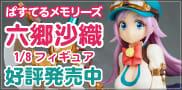 ぱすてるメモリーズ六郷沙織1/8フィギュア好評発売中