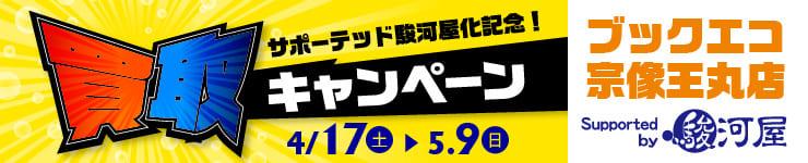 ブックエコ宗像王丸店がSupported by 駿河屋に仲間入り!記念買取UPキャンペーン開催!