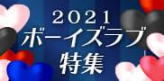 ボーイズラブ特集2021