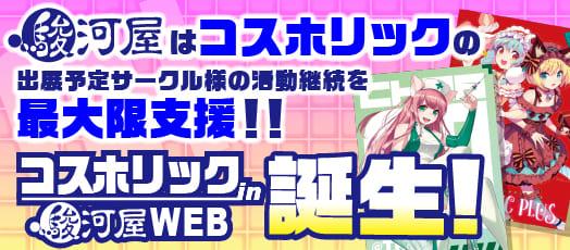 「コスホリックin駿河屋WEB」誕生!出店応募受付開始しました!