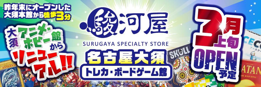 駿河屋名古屋大須トレカ・ボードゲーム館オープン告知ページ
