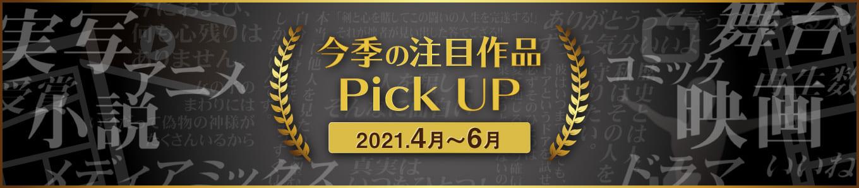 今季の注目作品Pick UP (2021年4月~6月)