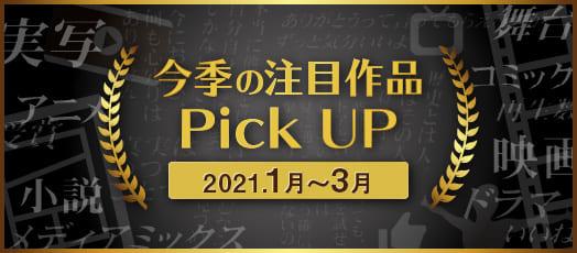 今季の注目作品Pick UP (2020年10月~12月)