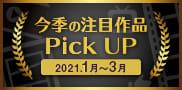 今季の注目作品Pick UP (2021年1月〜3月)