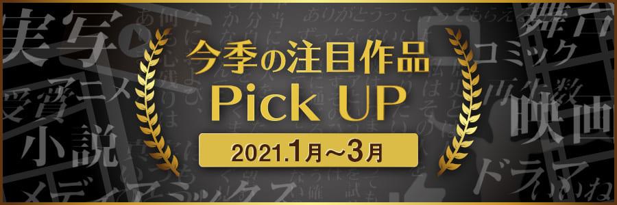 今季の注目作品Pick UP (2021年1月~3月)