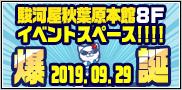 秋葉本館イベントスペース爆誕
