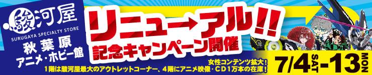 秋葉原AH館7/4リニューアルオープン