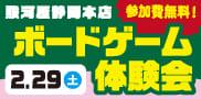 静岡本店ボードゲーム体験会