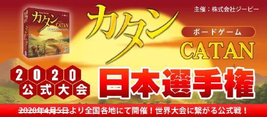 2020カタン日本選手権大会