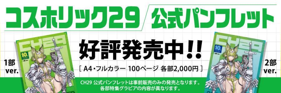 コスホリック29公式パンフレット駿河屋通販にて好評発売中