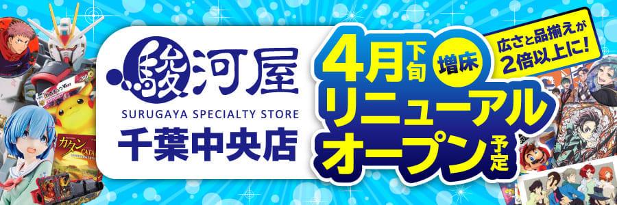 駿河屋千葉中央店オープン告知ページ