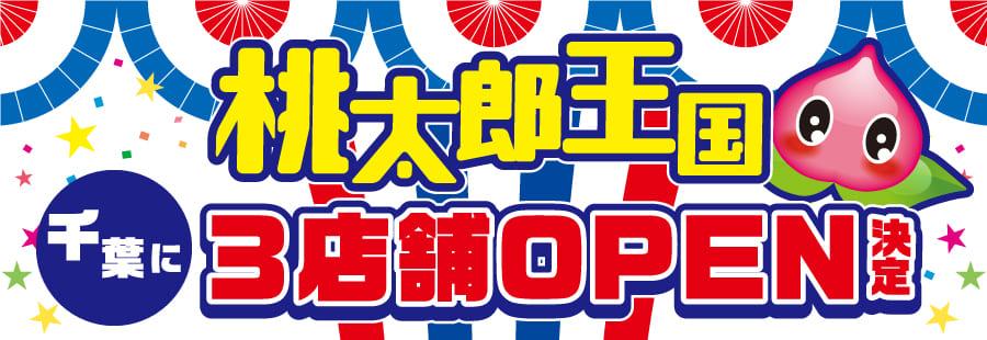 桃太郎王国千葉3店舗オープン告知ページ