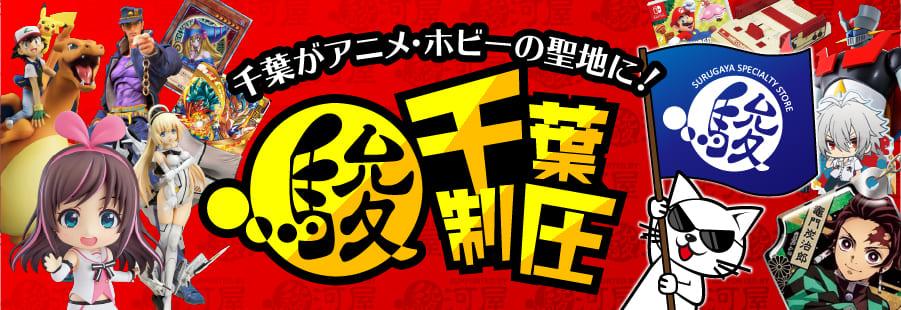 駿河屋千葉店続々オープン告知ページ