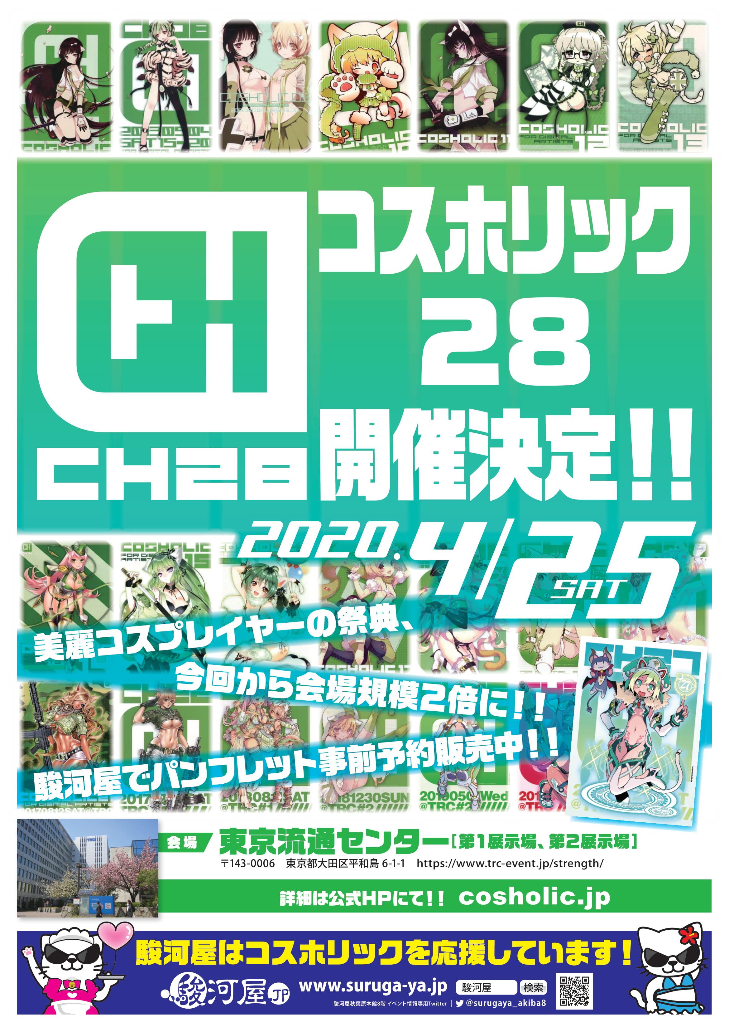 https://www.suruga-ya.jp/pics_light/banner/cs28.jpg