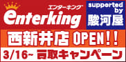 エンターキング3店舗オープン告知 エンターキング 西新井店 Supported by 駿河屋