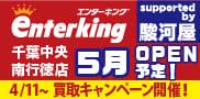 エンターキング3店舗オープン告知ページ