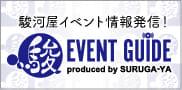 イベントサイト