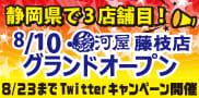 藤枝店オープン告知ページ
