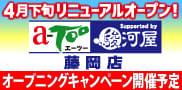 エーツー 藤岡店 Supported by 駿河屋 リニューアルオープン告知ページ
