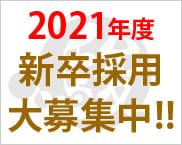 2021年度新卒求人情報