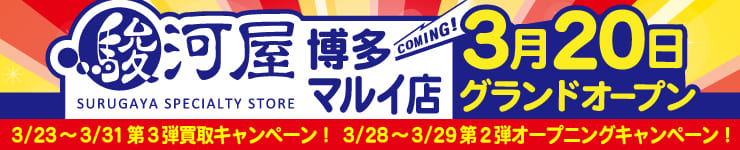 駿河屋博多マルイ店オープン告知ページ