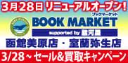 ブックマーケット函館美原店&室蘭弥生店 Supported by 駿河屋リニューアルオープン告知ページ
