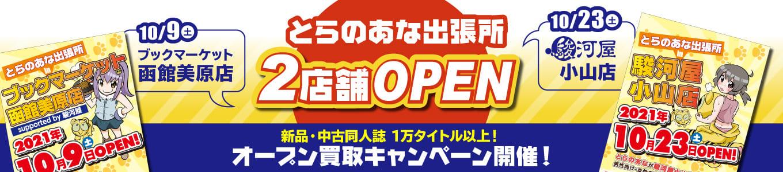 とらのあな出張所 in 駿河屋札幌ノルベサ店オープン