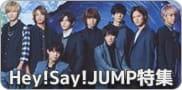 Hey!Say!JUMP特集