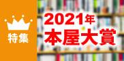 本屋大賞2021