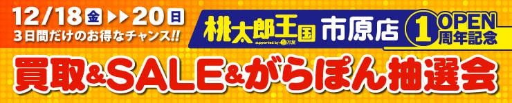 桃太郎王国市原店にて1周年記念買取&SALE&ガラポン大会開催☆
