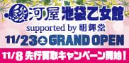 池袋乙女館 supported by 明輝堂オープン告知ページ