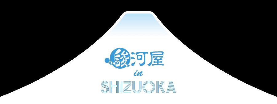 駿河屋 in SHIZUOKA