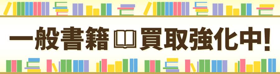 一般書籍買取特集