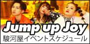 Jump up Joy イベント 特設ページ