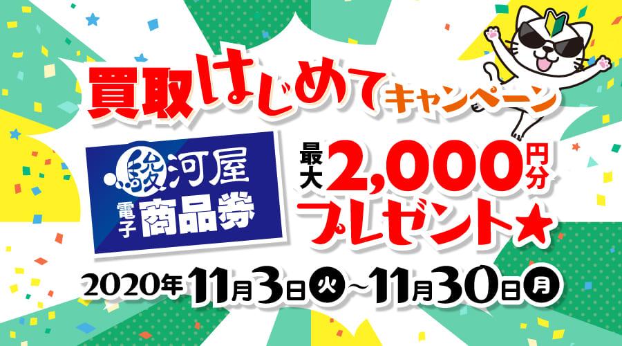 買取はじめてキャンペーン駿河屋電子商品券最大2,000円分プレゼント