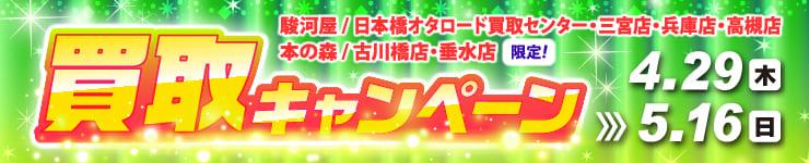 4/29(木)より関西駿河屋軍団で「買取UPキャンペーン」を開催します!