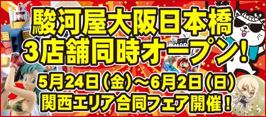 関西駿河屋合同キャンペーン