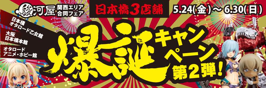 関西駿河屋合同キャンペーン告知ページ