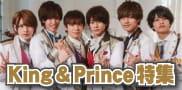 King & Prince特集