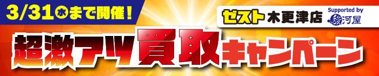 3/1(月)よりゼスト木更津店にて「超激アツ買取キャンペーン」開催!